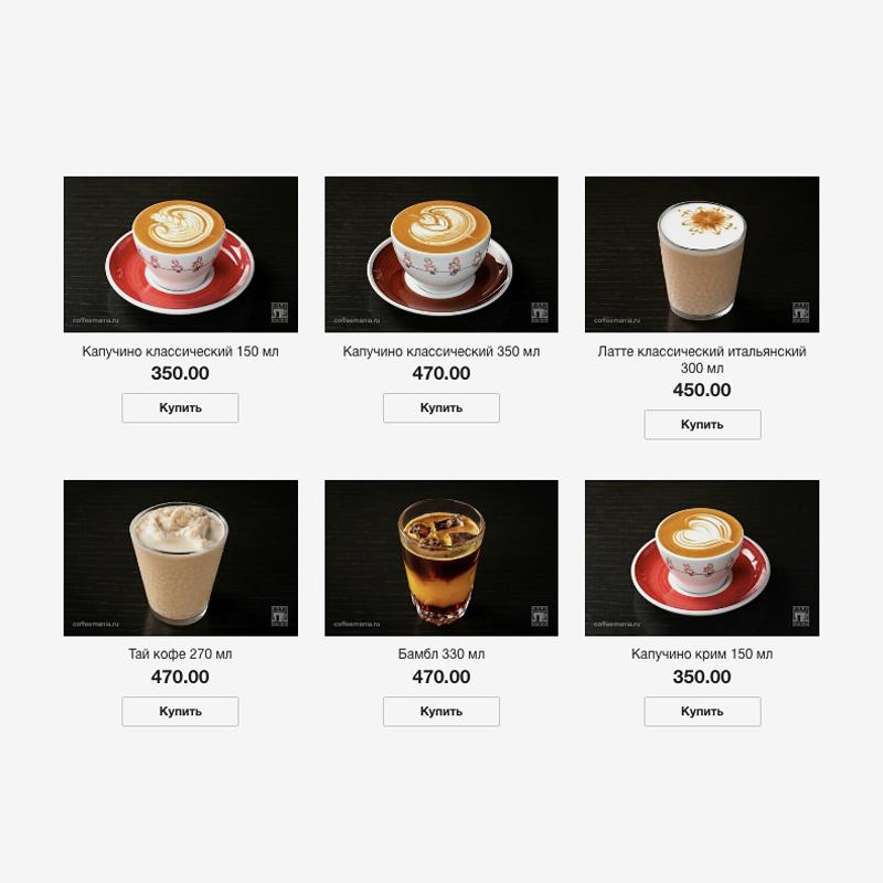 Это не ценовой предел: в меню есть латте «Сингапур» и классический итальянский латте объемом 400 мл за 490<span class=ruble>Р</span>. Источник: Coffeemania