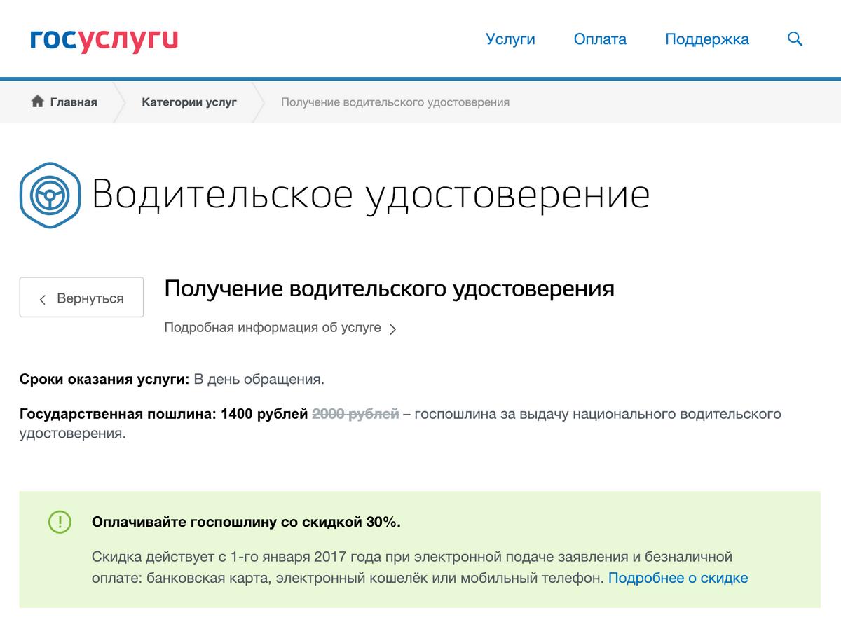 Госпошлина за выдачу прав впервые и за их замену одинакова по всей стране: 2000<span class=ruble>Р</span> при&nbsp;оплате по квитанции в банке или 1400<span class=ruble>Р</span> при&nbsp;оплате через госуслуги