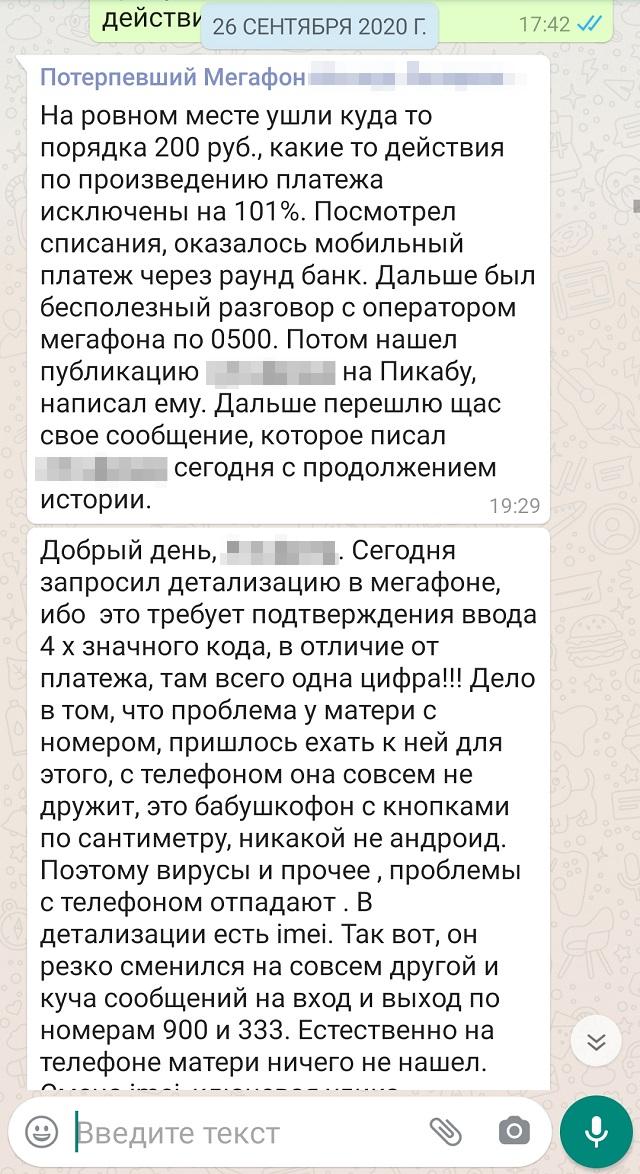 Эмоциональные комментарии участника группы, у матери которого похитили 200<span class=ruble>Р</span>. Ситуация такая&nbsp;же: много сообщений на короткие номера, кнопочный телефон с симкартой, смена IMEI во время списания денег