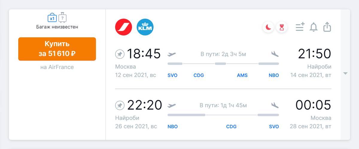 Самый дешевый билет из Москвы в Найроби в сентябре 2021&nbsp;года стоит&nbsp;51 610<span class=ruble>Р</span>