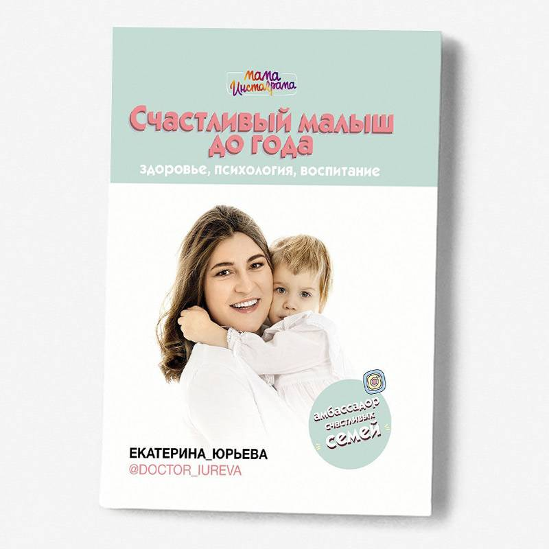 Помимо лекций я пользовалась книгой доктора Юрьевой «Счастливый малыш до года» — на нее я потратила еще 300<span class=ruble>Р</span>