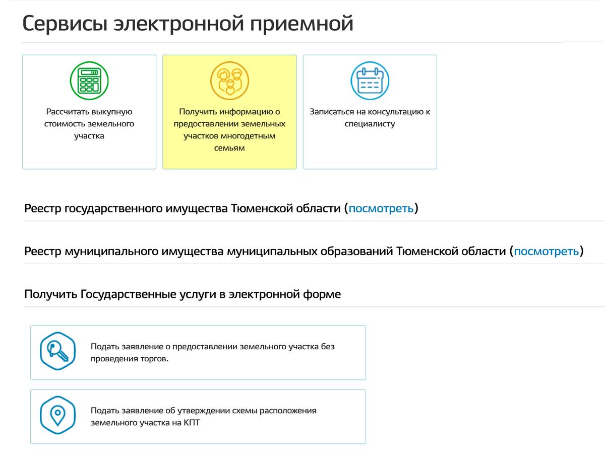 На сайте Департамента открывается окно электронной приемной, где любой желающий может составить обращение и затем получить письменный ответ по нему. Источник: dio.admtyumen.ru