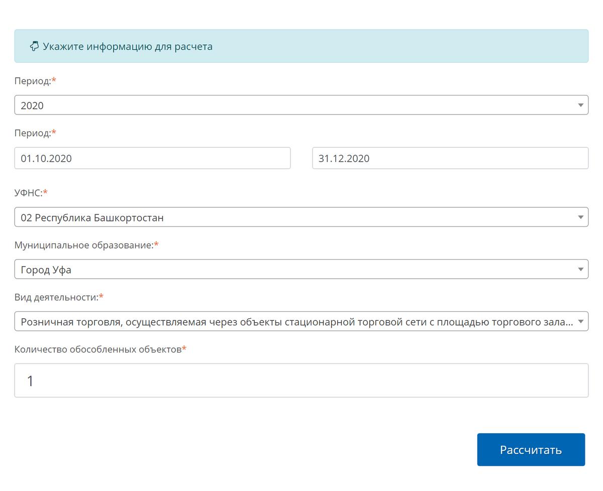 Пример расчета стоимости патента. Я ввел данные длярасчета зачетвертый квартал 2020года длярозничной торговли вУфе, вмагазине сплощадью торгового зала не более 50м², с 01.10.2020 по31.12.2020