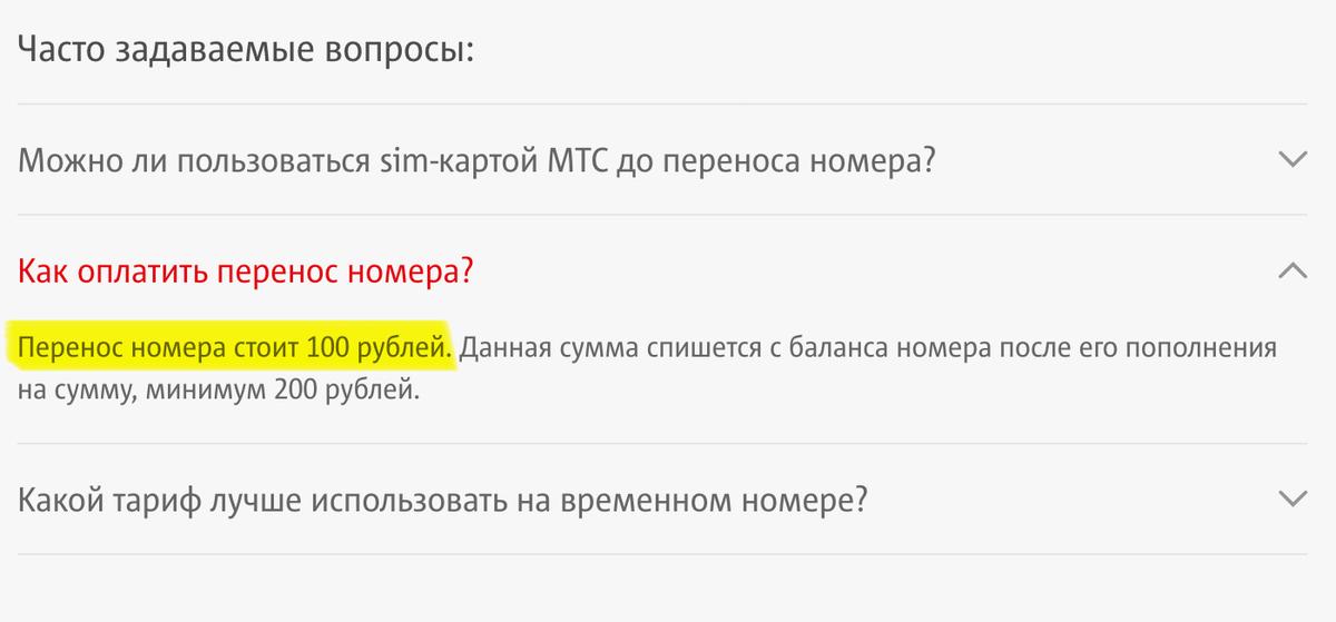 Перенести номер в МТС стоит 100<span class=ruble>Р</span>