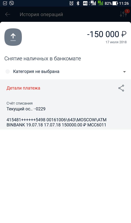 Детали операции списания: номер банкомата «Бинбанка», даты блокировки и списания средств