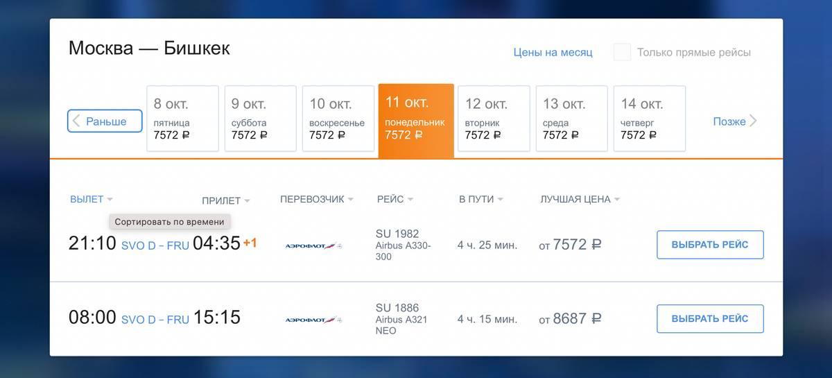 У «Аэрофлота» в октябре каждый день есть прямые авиарейсы из Москвы в Бишкек за 7572<span class=ruble>Р</span> в одну сторону, багаж не включен. Источник: aeroflot.ru