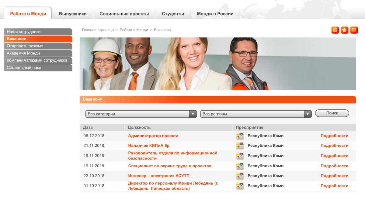 Вакансий «Монди СЛПК» в Республике Коми как-то маловато для такого крупного предприятия