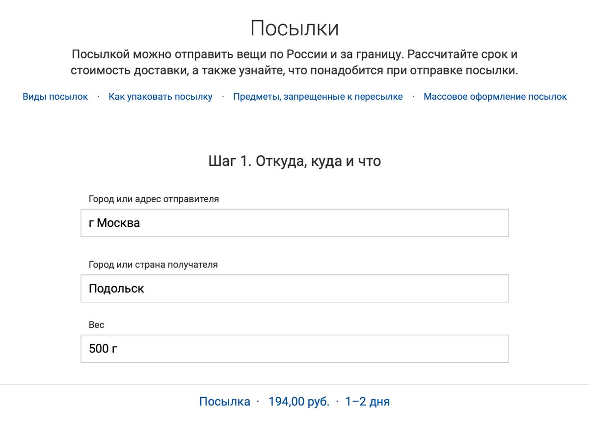 На сайте Почты России можно рассчитать и оформить посылку. Расчетный срок доставки изМосквы вПодольск, где я живу, всего 1—2 дня. Пока так быстро мне ничего неприходило