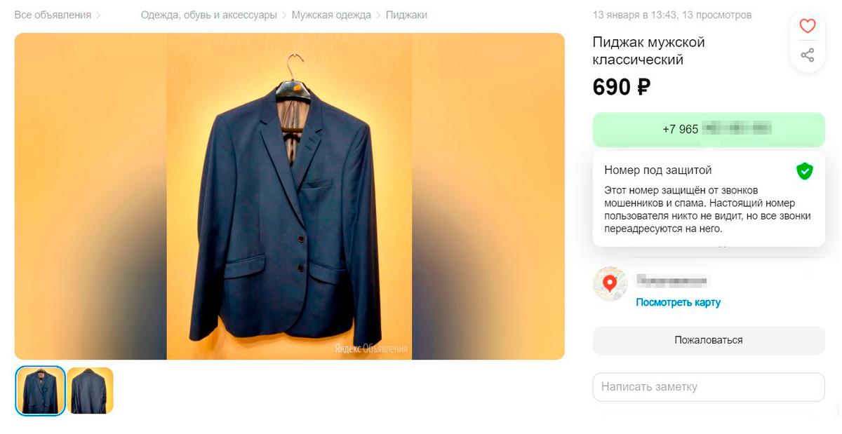 «Яндекс-объявления» тоже заботятся о конфиденциальности номеров продавцов