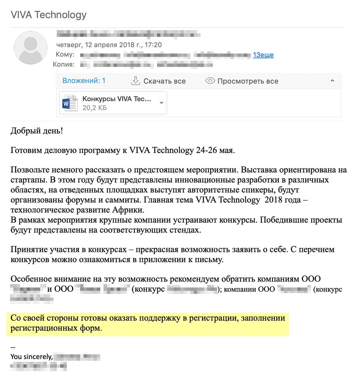Мне понравилась забота организаторов: они перевели на русский особенности участия в каждом конкурсе и предложили свою помощь в регистрации