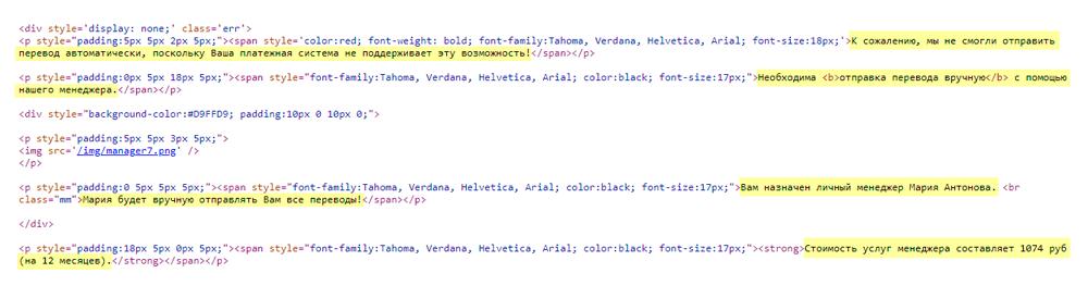 Так выглядит код сообщения, в котором пользователю сообщают, что заказать выплату можно только с помощью менеджера. За его услуги придется заплатить 1074<span class=ruble>Р</span>