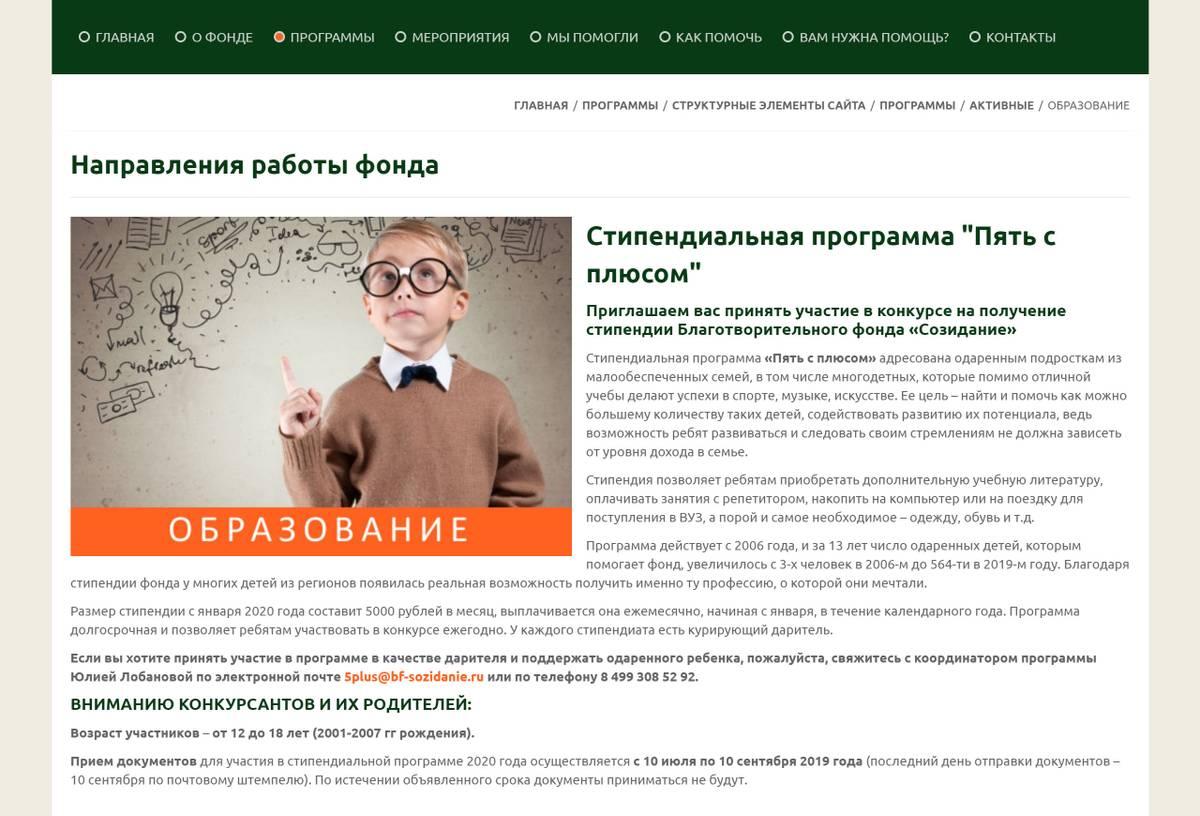 Информация о программе «Пять с плюсом» на сайте фонда «Созидание»