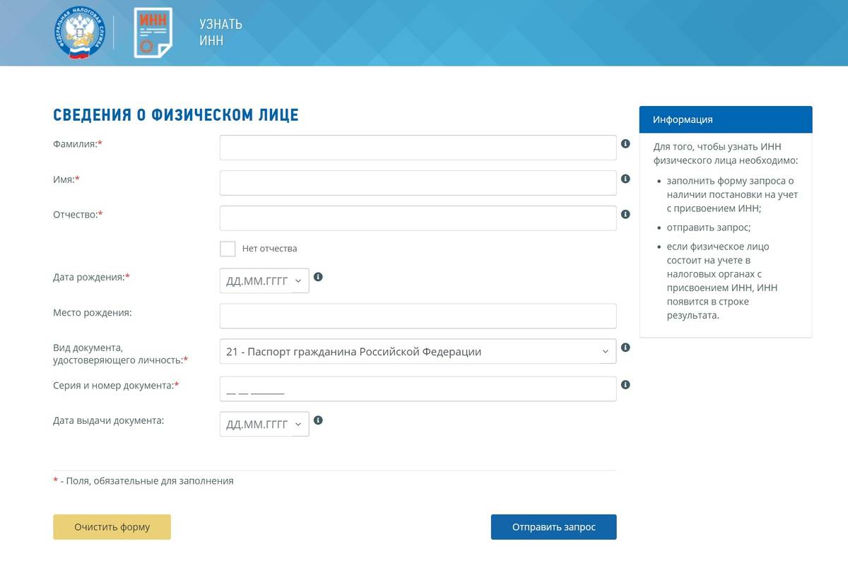 Форма запроса «Узнать ИНН» на сайте ФНС