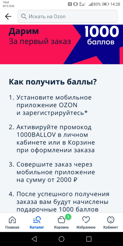 В приложении «Озона» подробно описано, как получить 1000 бонусных баллов в подарок за первый заказ от 2000<span class=ruble>Р</span>