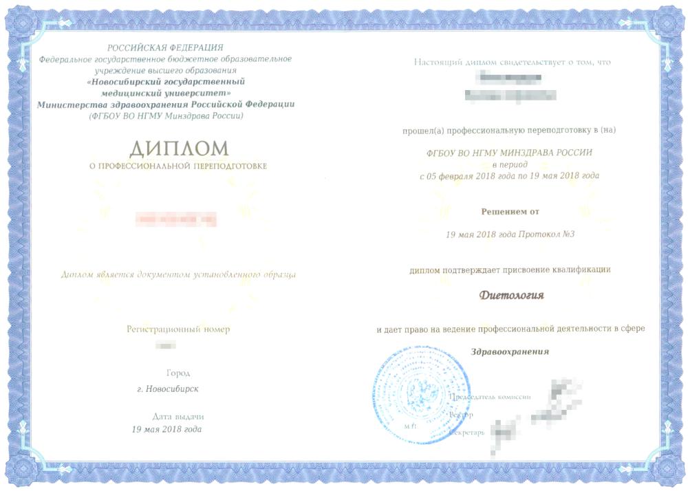 Пример диплома врача опрофессиональной переподготовке поспециальности «диетология». Источник: norma.fit