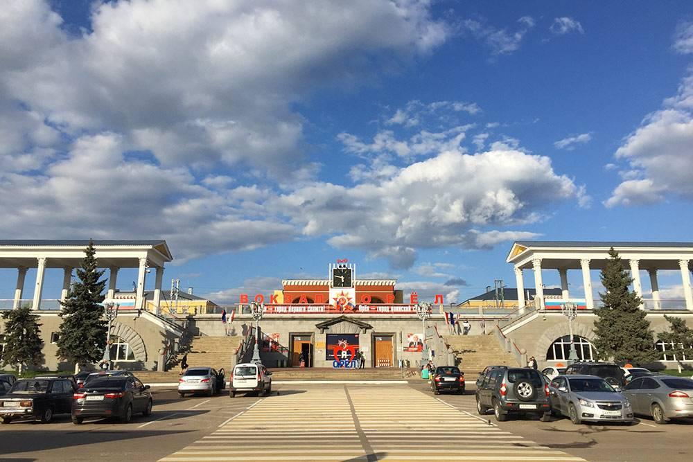 Железнодорожный вокзал Орла