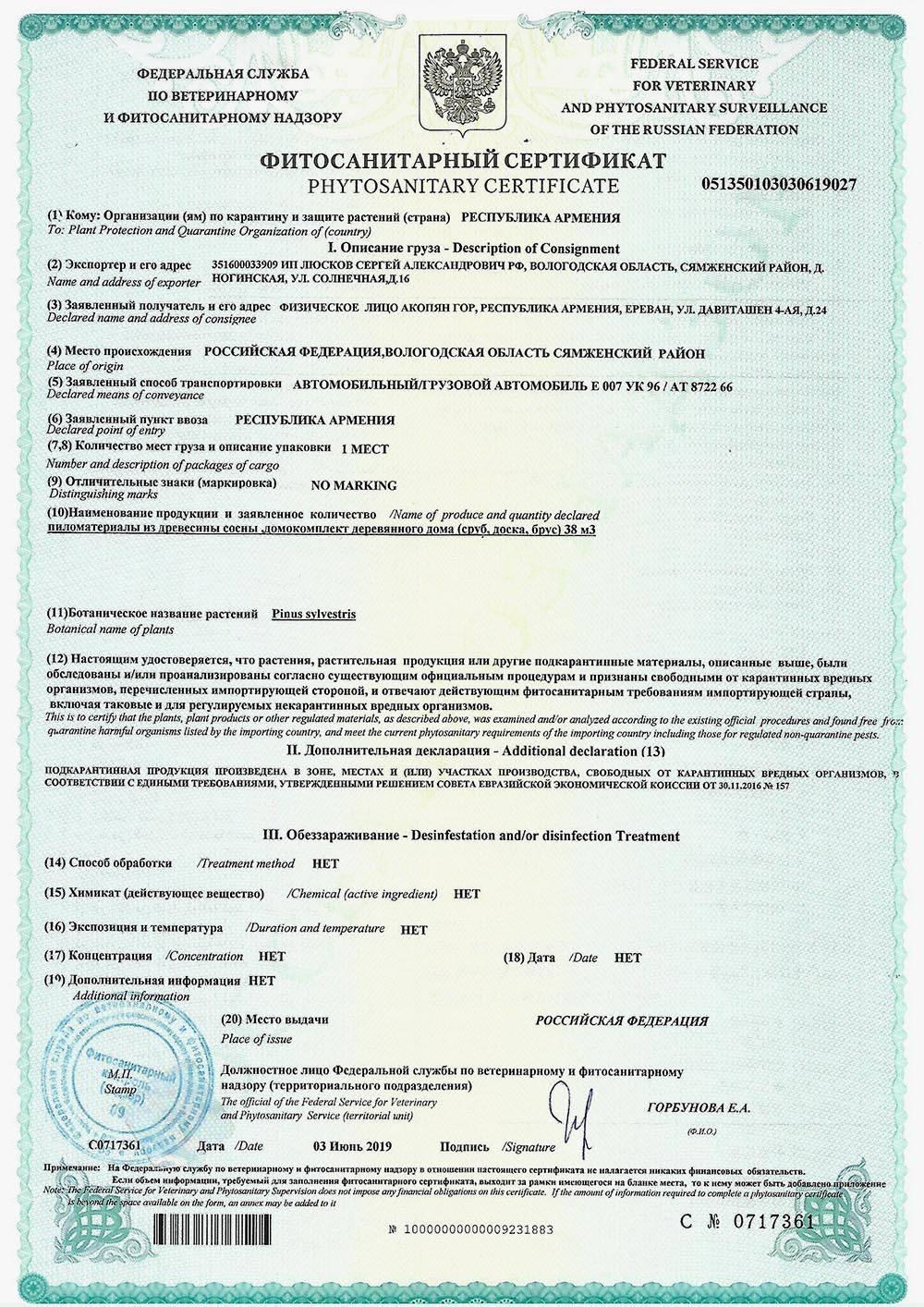 Фитосанитарный сертификат получают даже на продукцию из растений — как в этом примере с пиломатериалами. Фото: «Зимница»