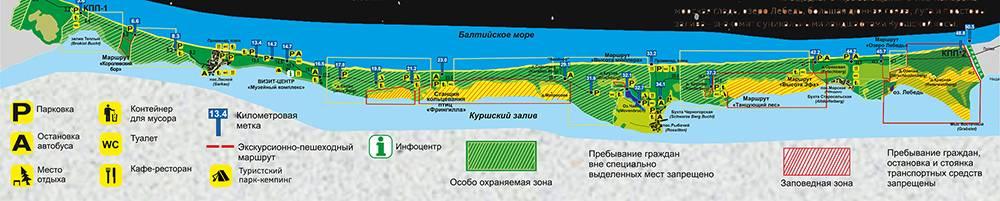 Карта национального парка «Куршская коса». Источник: Park-kosa.ru