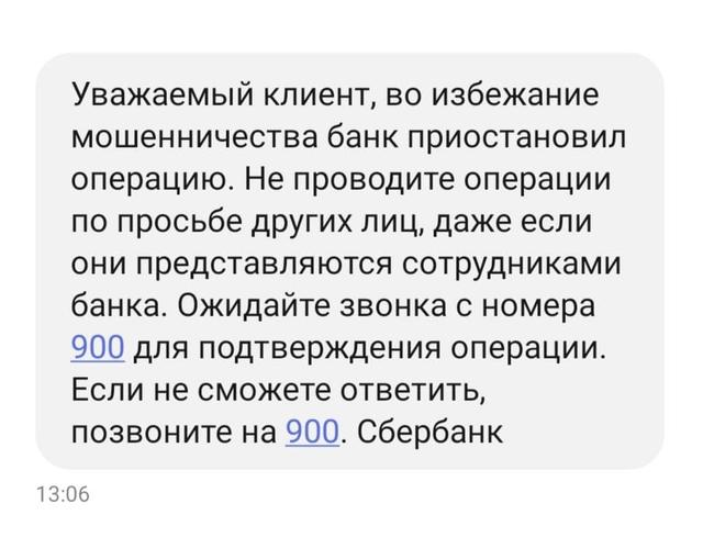 В момент перевода денег, в 13:06, мне пришло еще одно предупреждение — сообщение от банка
