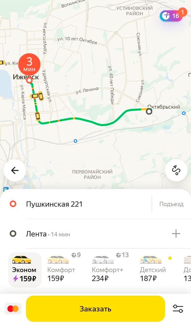 Доехать на «Яндекс-такси» из центра на окраину города стоит 159<span class=ruble>Р</span>