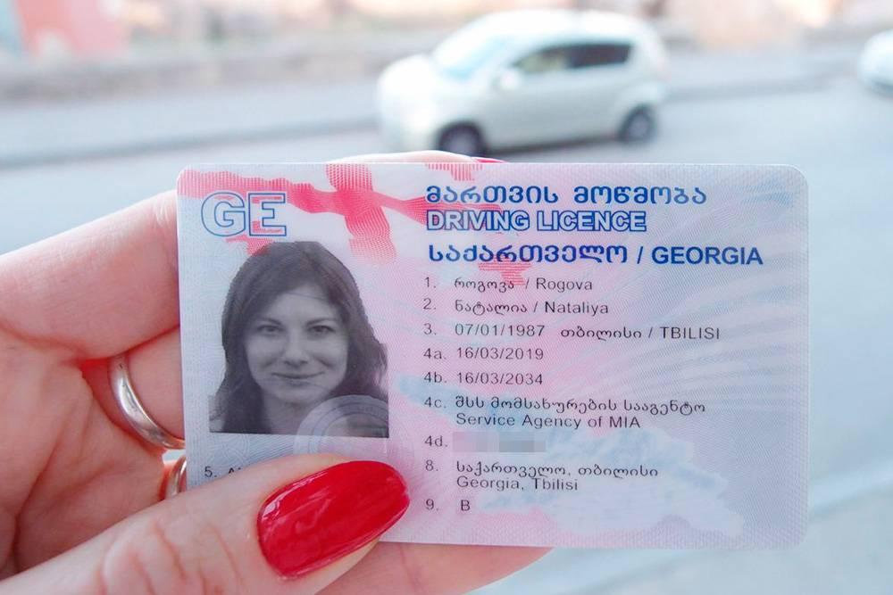 Я получила права в Грузии, но ездить по ним буду потом и в России. Надписи на правах — на английском и грузинском. На обратной стороне указан индивидуальный штрихкод, период действия прав и категория вождения