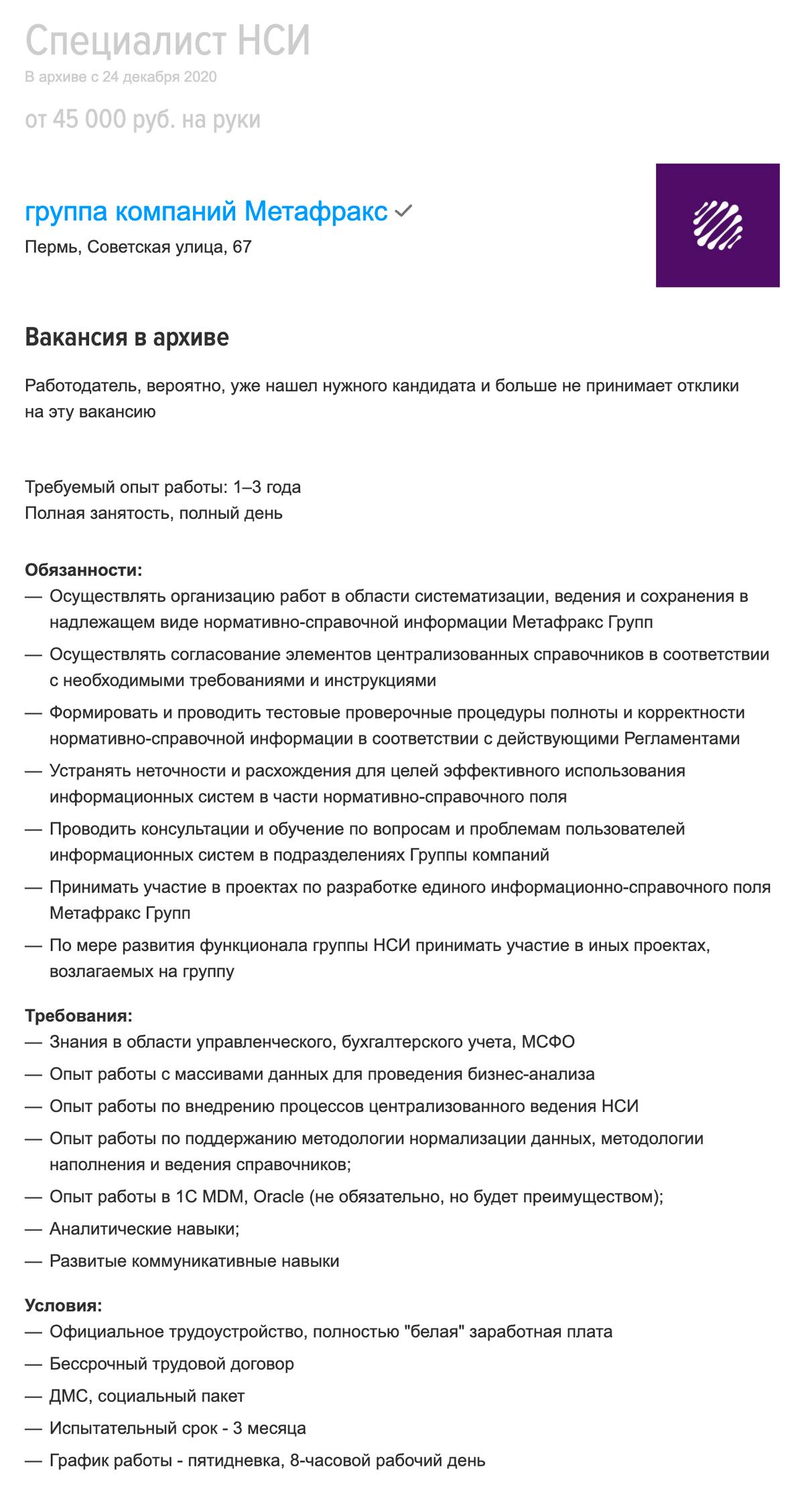 Вакансия линейного специалиста в «Метафраксе». Зарплата на предприятии примерно соответствует среднестатистической по отрасли — 61 900<span class=ruble>Р</span>