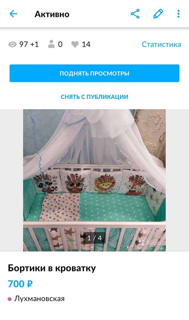 Лайки видны в личном кабинете. Эти бортики я продаю уже три месяца и снизила цену с 1000&nbsp;до 700<span class=ruble>Р</span>. Их лайкнули 14 человек, но пока никто не купил