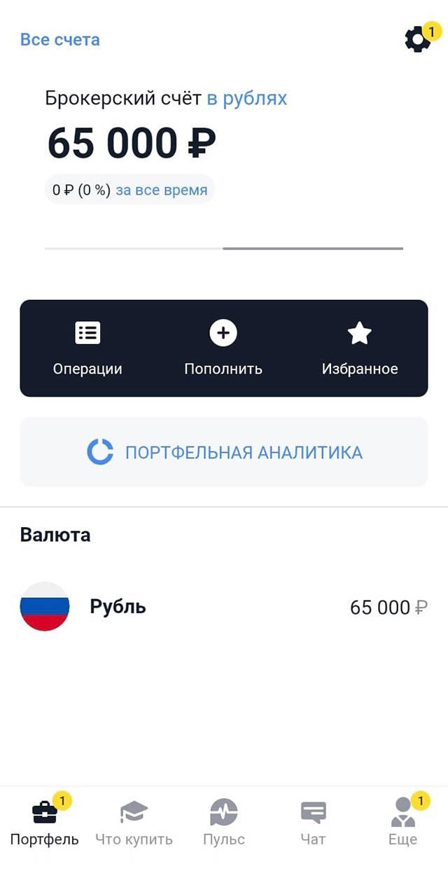 Пока на счете для&nbsp;дочери 65 000<span class=ruble>Р</span>. Столько мы сэкономили, когда купили ей вещи на «Авито», а не в магазинах