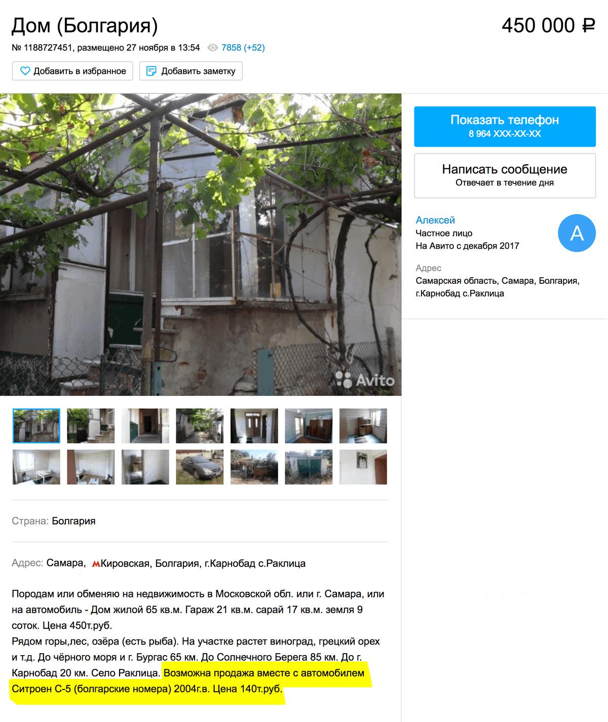 Если доплатить 140 тысяч, вместе с домиком на берегу озера в Болгарии дадут Ситроен. Объявление на «Авито»