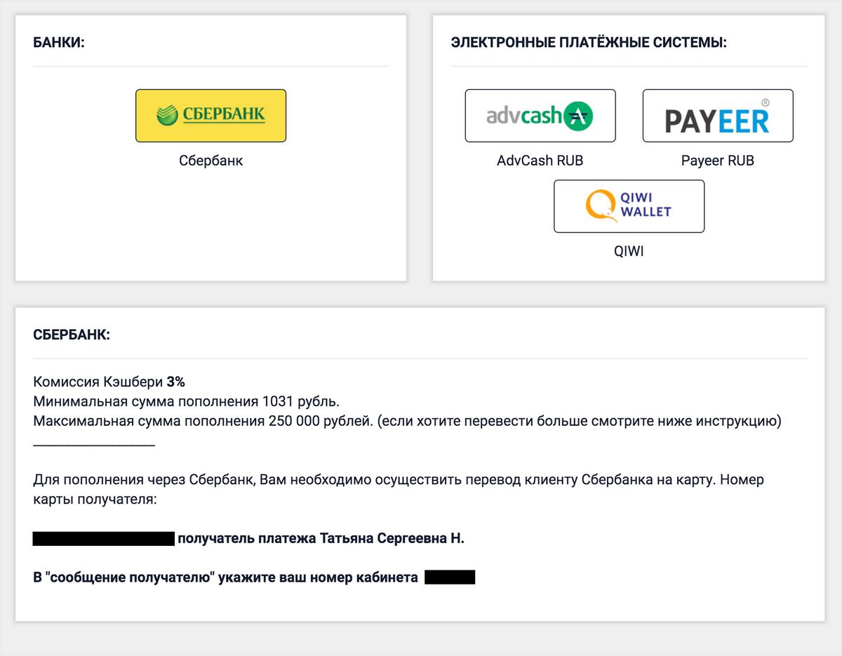 Этот совет кажется очевидным, но в «Кэшбери» люди переводили деньги Татьяне Сергеевне
