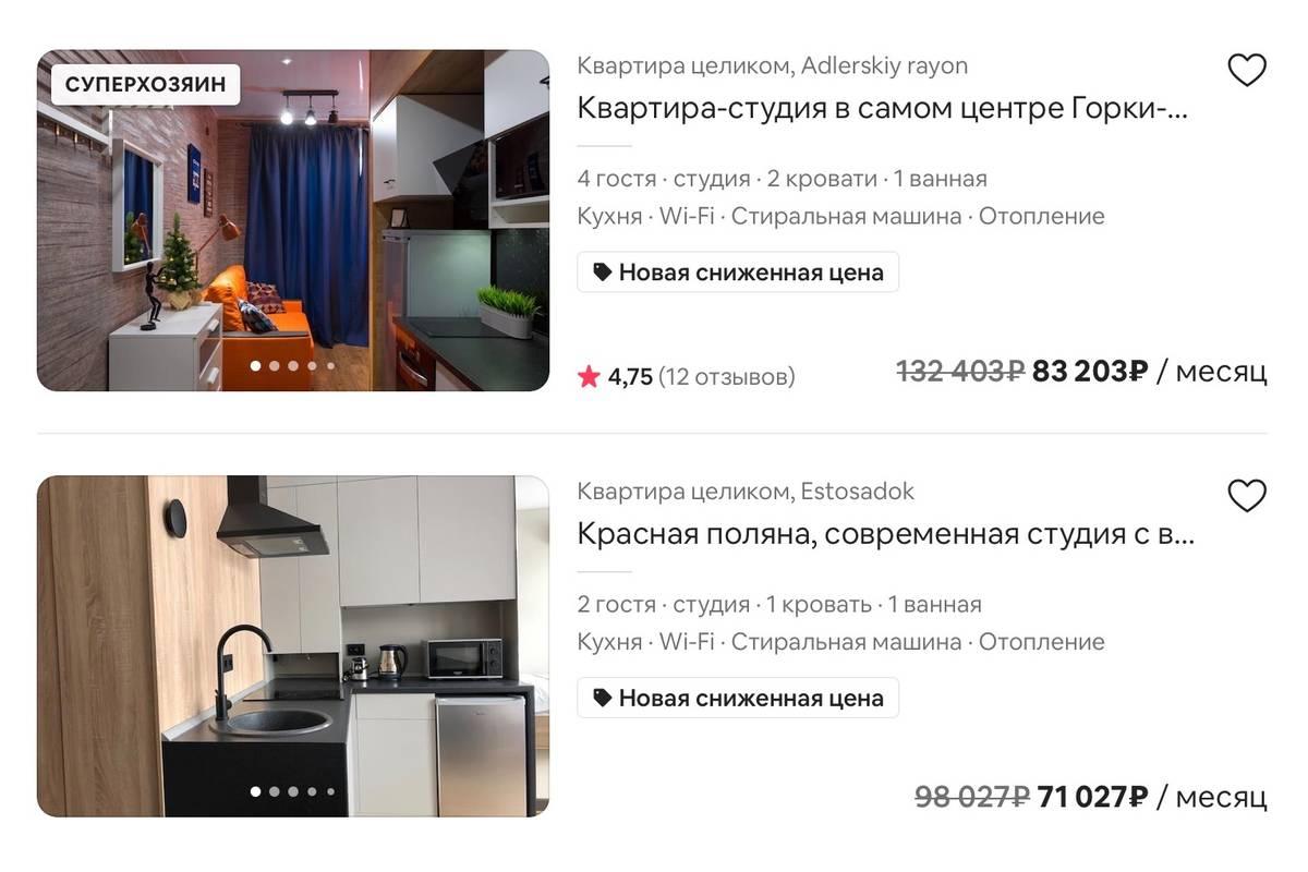 Месячная стоимость аренды студии в несезон на Airbnb