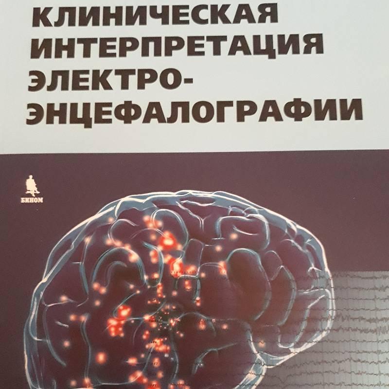 Книга по ЭЭГ, которую я купил
