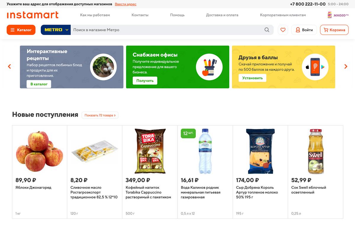 «Инстамарт» привозит заказы в офис, а еще обещает, что в корзину попадут только свежие продукты
