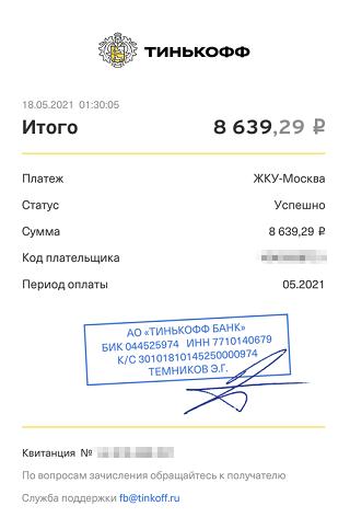 А это квитанция обоплатеЕПД. Вмобильном приложении Тинькофф-банка заЖКУ можно платить безкомиссии. Иквитанция, иплатежка хранятся в «Дропбоксе»
