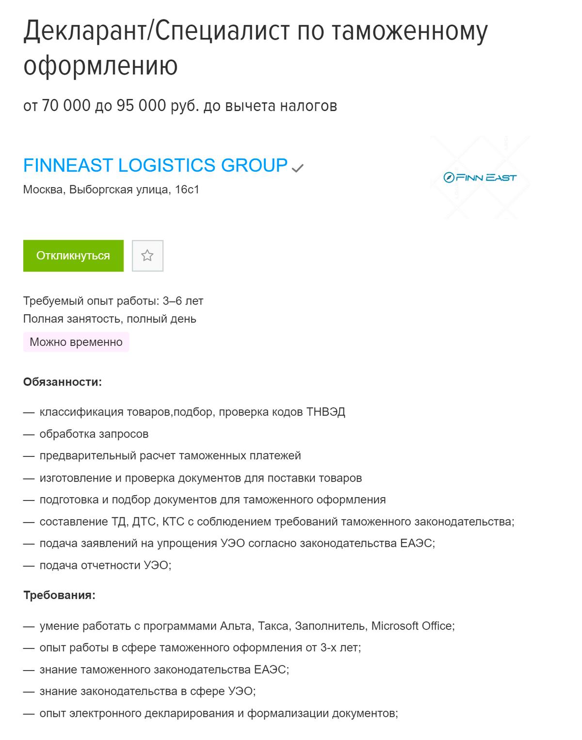 В Москве таможенный представитель ищет специалиста по таможенному оформлению на зарплату 75 000 &mdash; 90 000<span class=ruble>Р</span>