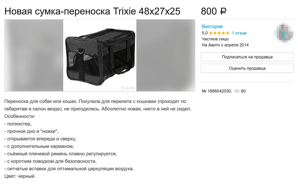 В этом объявлении я разместила фото с сайта производителя, но сама расписала характеристики сумки
