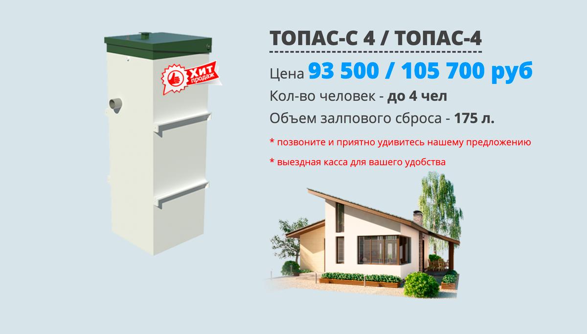 Локальное очистное сооружение «Топас-С» и «Топас» на сайте производителя. Первая модель — более бюджетная за счет удешевления электрооборудования, которое используется. Источник: «Топас»