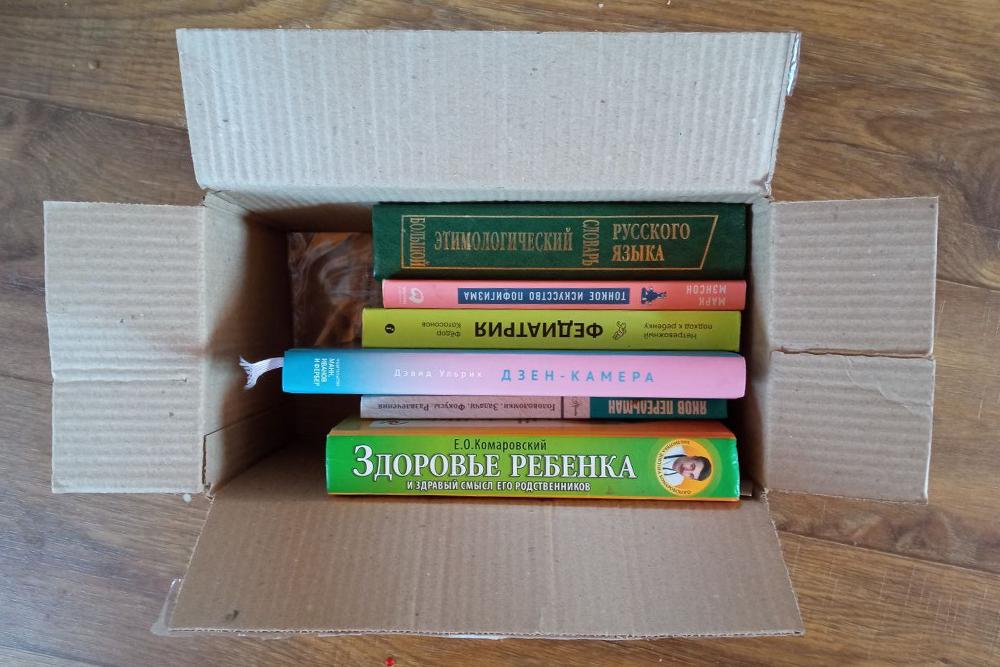 В такую небольшую коробку влезло шесть книг. Зато и нести было легко