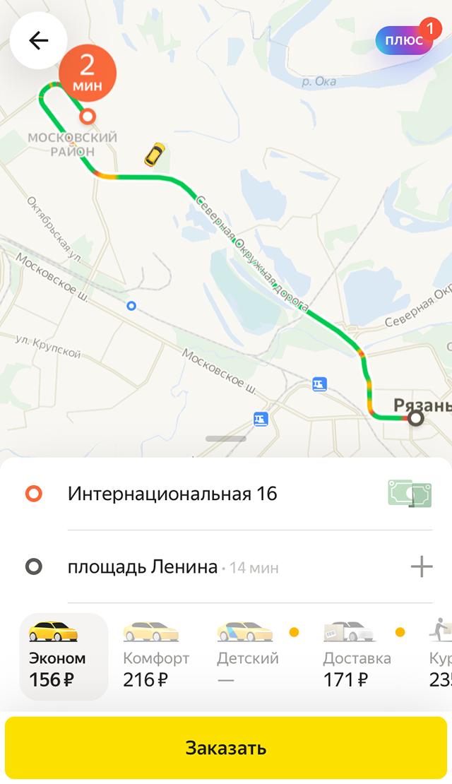 Поездка из&nbsp;центра на&nbsp;окраину на «Яндекс-такси» — 156&nbsp;<span class=ruble>Р</span>