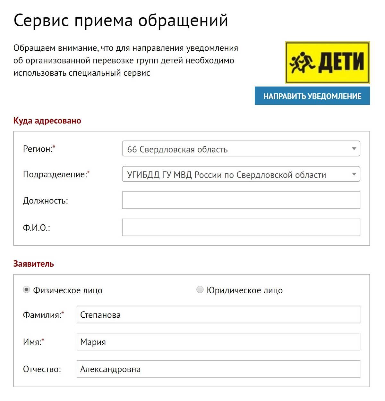 Мой двойник живет в Свердловской области, поэтому именно в это территориальное отделение ГИБДД я обратилась, чтобы избавиться от чужих штрафов