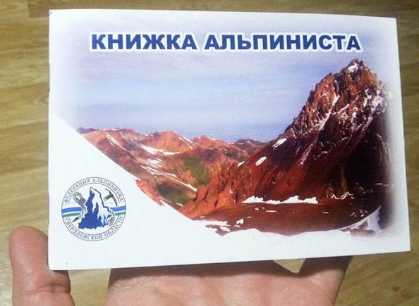 В книжку альпиниста кроме маршрута инструктор записывает личную характеристику альпиниста. Это нужно для того, чтобы другой инструктор знал, как работать с этим спортсменом