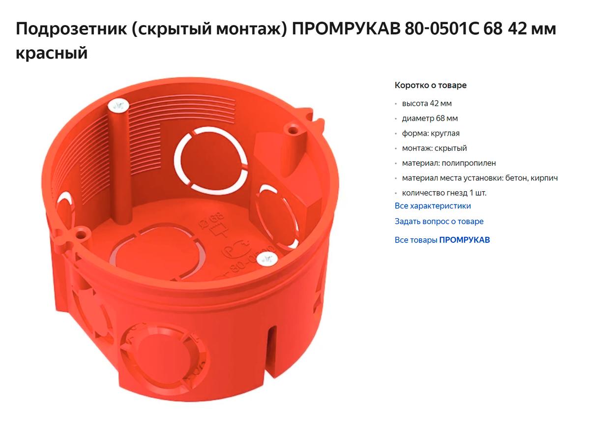 Подрозетники монтируются в стену. В них находятся провода, которые потом подсоединяются к розетке. Источник: «Яндекс-маркет»