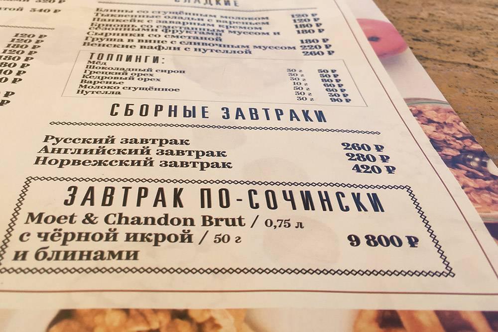 В сочинских ресторанах подают завтраки за 9800<span class=ruble>Р</span>