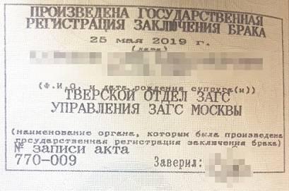 Штамп наносится в МВД при выдаче паспорта