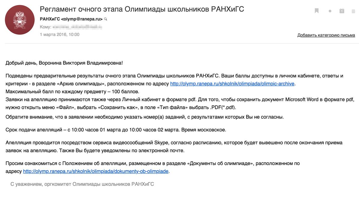 Письмо от РАНХиГСа о порядке подачи апелляций на результаты олимпиады