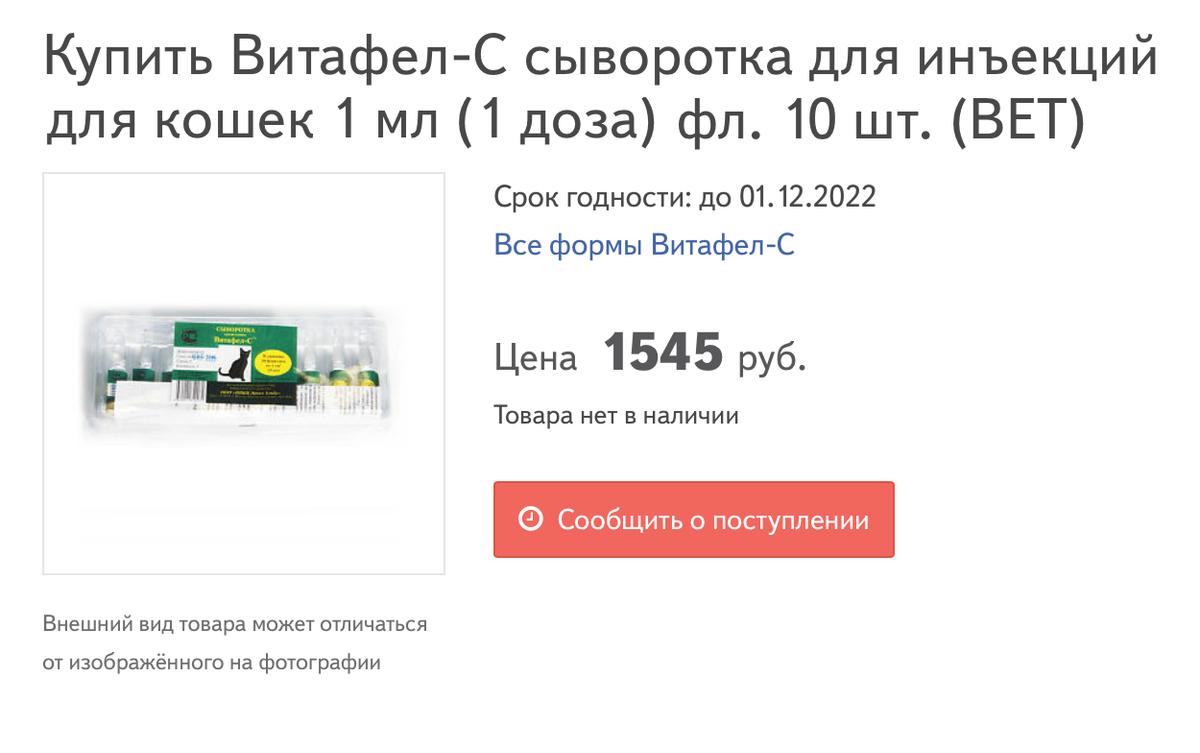 Нам потребовалось четыре ампулы препарата «Витафел-С» — по одной на каждого кота. Источник: piluli.ru