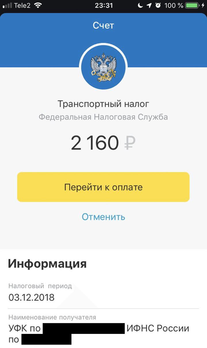 В мобильном приложении банка счет тоже появился. Оплата без комиссии