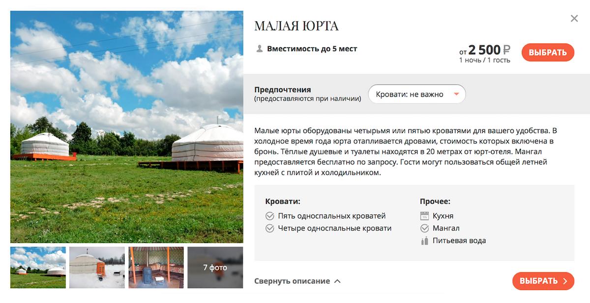В феврале 2021&nbsp;года одно место в малой юрте в парке «Аргамач» стоит 2500<span class=ruble>Р</span> в сутки. Источник:&nbsp;сайт&nbsp;парка