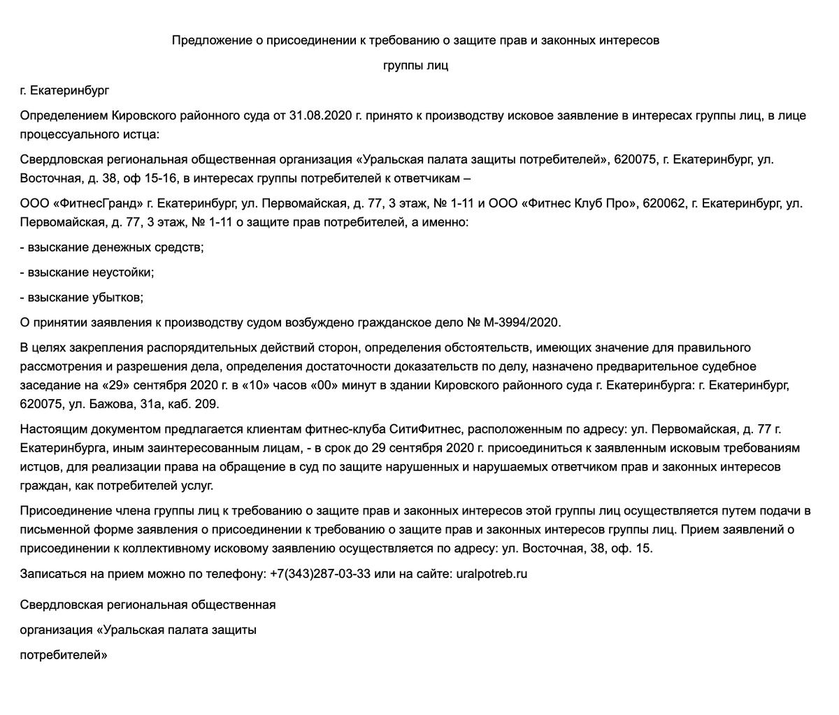 Предложение о присоединении к коллективному иску, которое на своем сайте опубликовал Кировский районный суд Екатеринбурга