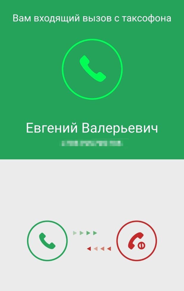 Входящий звонок в приложении